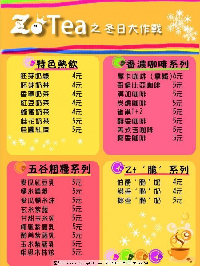冬季奶茶店菜单图片