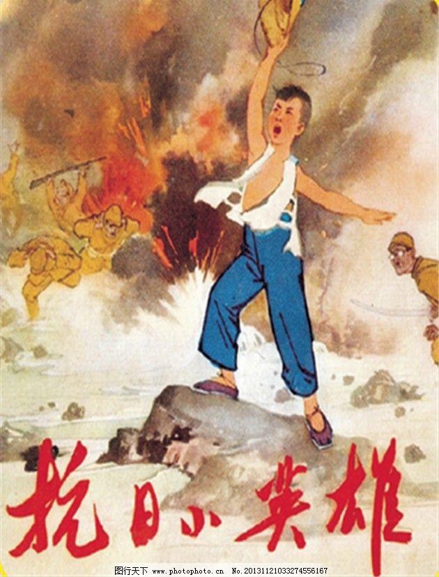 王二小死亡的照片-抗日战争时期的人涌现的英雄人物的英勇事迹