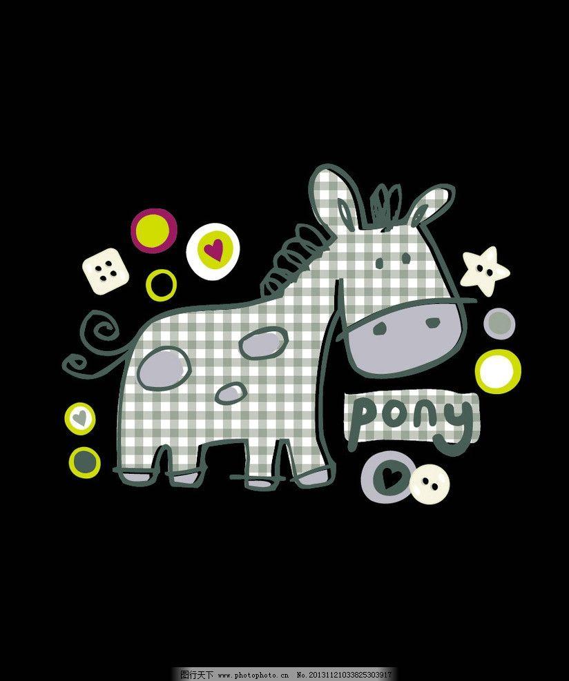 动物印花 小马 卡通 儿童 儿童印花 服装印花 图案 图形设计