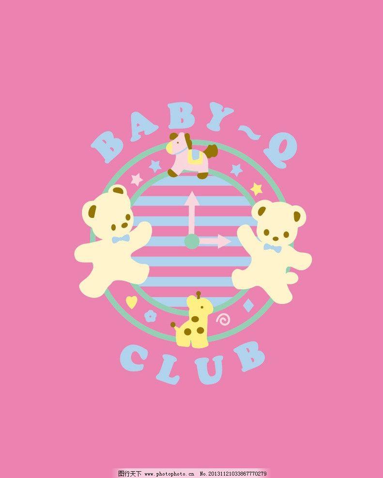 卡通印花 小熊 熊 卡通 儿童 布纹 儿童画 t恤印花 儿童印花 印花