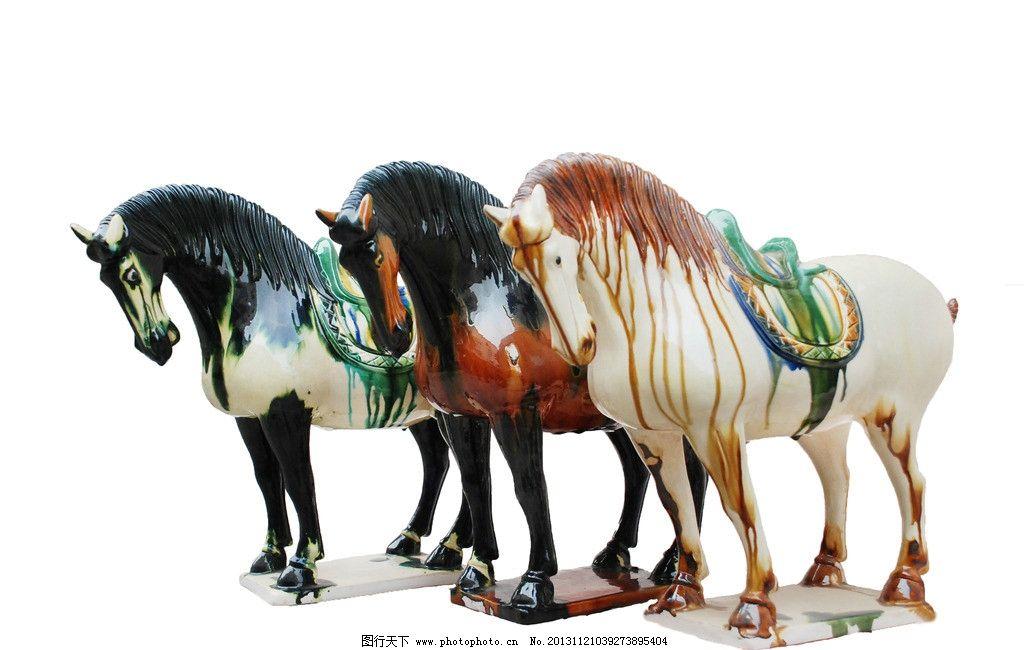 唐三彩 陶瓷 马 瓷器 彩马 其他 文化艺术 摄影 300dpi jpg
