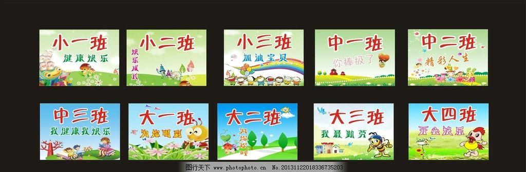 幼儿园班级牌图片