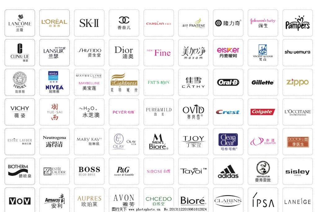 化妆品logo集合图片图片