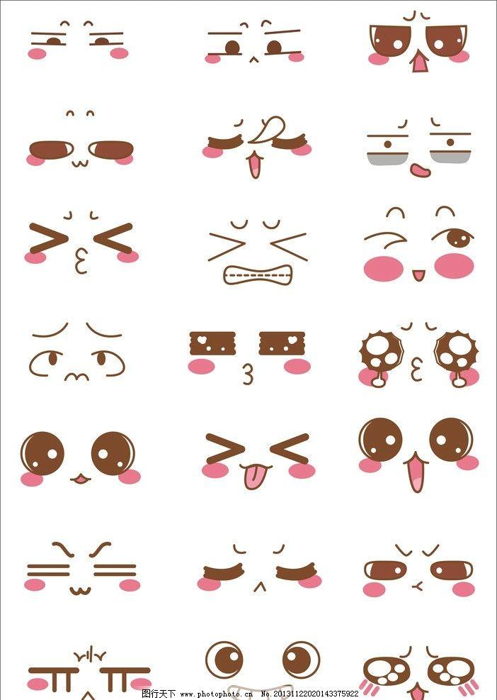 可爱的眼睛 眼睛表情 笑眼 哭泣的眼睛 苦恼的眼睛 矢量眼睛 卡通设计