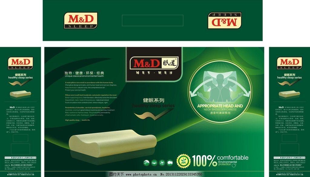 枕头包装 枕头 家具 家居 包装设计 产品外观包装 广告设计 矢量 cdr