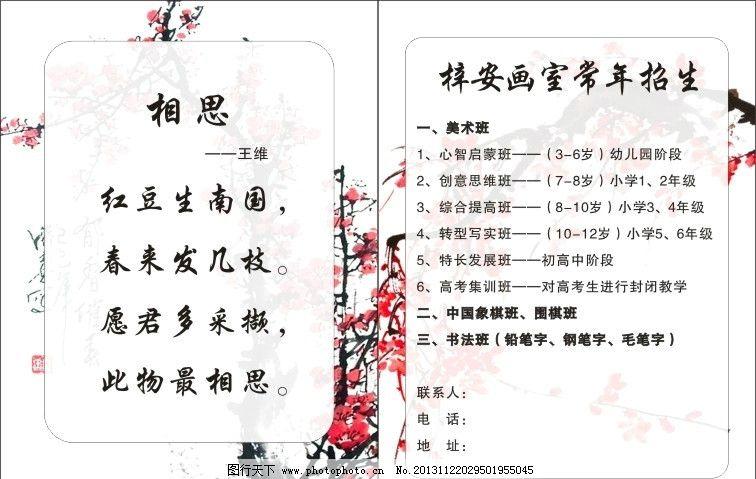 书签 画室 画画 招生 海报 dm单 幼儿 小学 儿童 围棋 下棋 内文 梅花