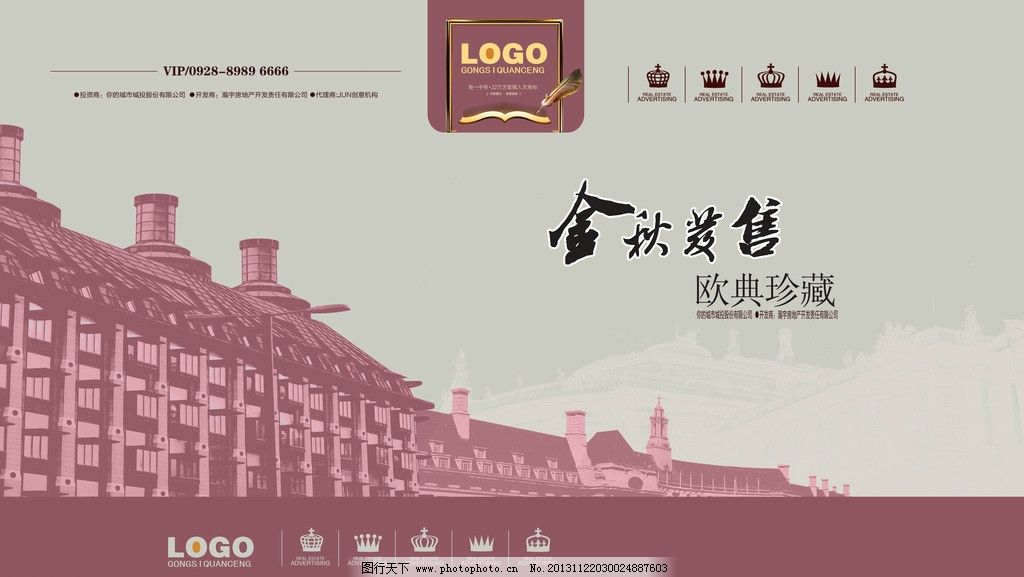 欧式建筑 房地产 古建筑 城堡 素描 海报设计 广告设计模板 源文件 30