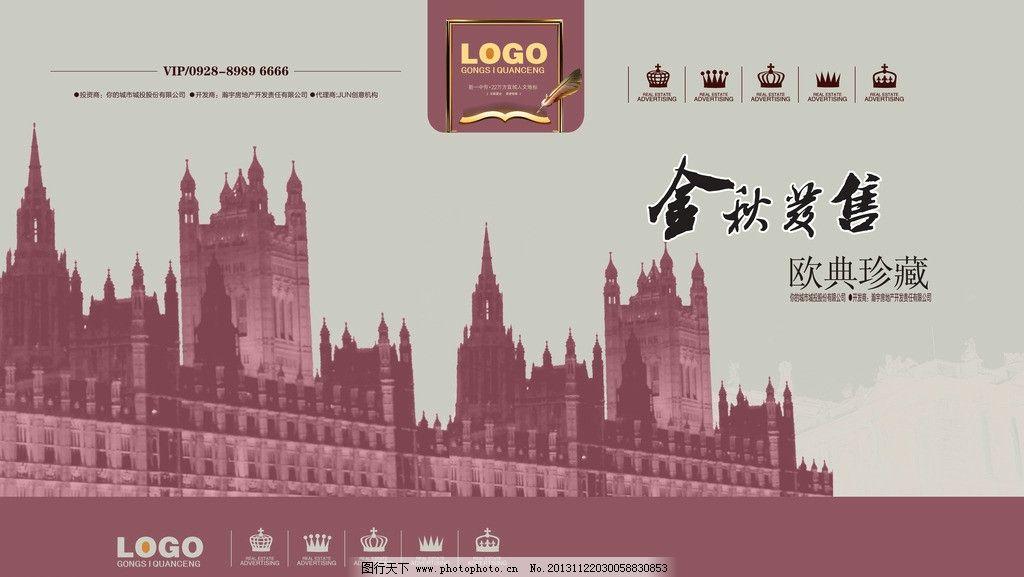 欧式建筑 房地产 古建筑 城堡 素描 海报设计 广告设计模板 源文件