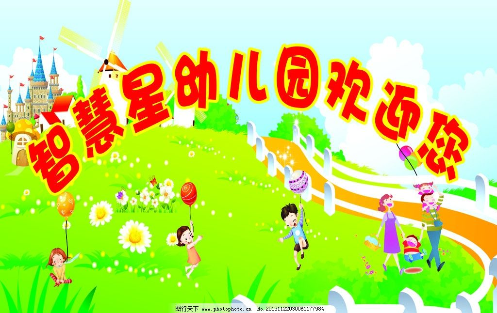 智慧星 幼儿园 儿童 蓝天白云 草地 城堡 风车 海报设计 广告设计