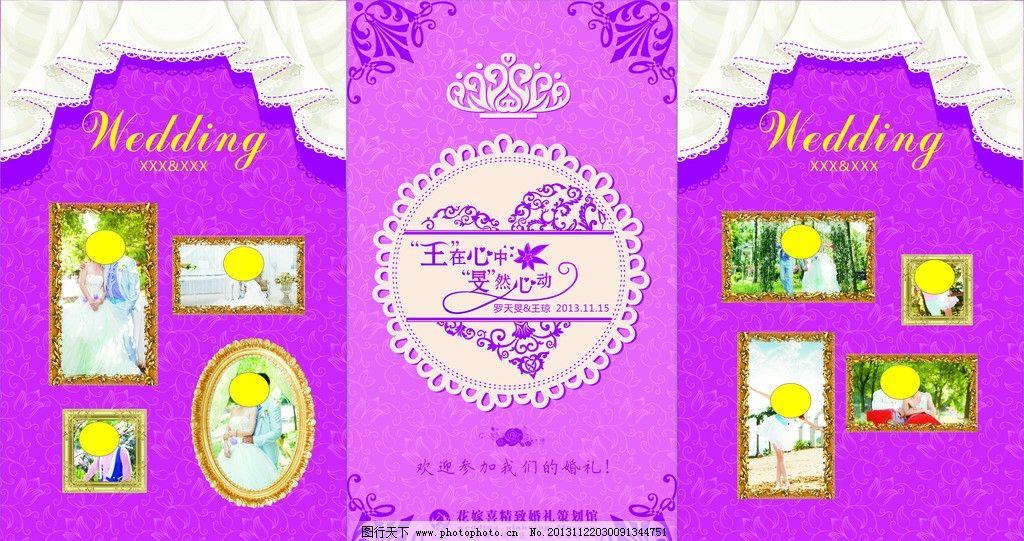 主题婚礼 紫色背景 欧式窗帘 婚庆 结婚 迎宾区 展板 心形主题 花纹