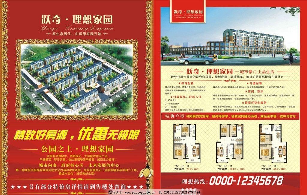房地产宣传单 彩页 房地产素材 房地产广告 广告设计 模板 源文件