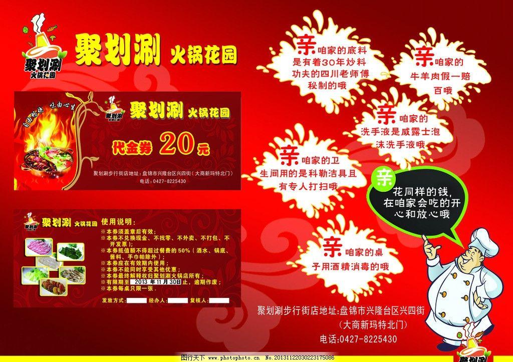 火锅宣传单 火锅 宣传单 红色背景 卡通厨师 边框 dm宣传单 广告设计