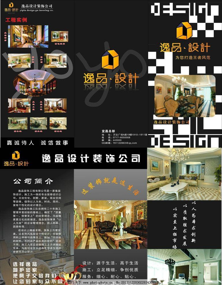 装饰公司折页图片_展板模板_广告设计_图行天下图库