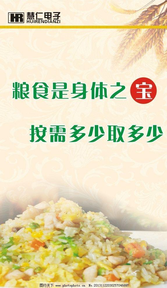 食堂温馨提示 食堂 模板 温馨提示 粮食 珍惜 展板模板 广告设计 矢