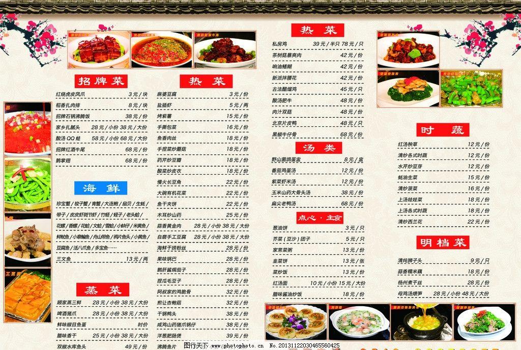 菜单 菜单素材下载 菜单模板下载 土菜 土菜馆      宣传页 宣传 宣传