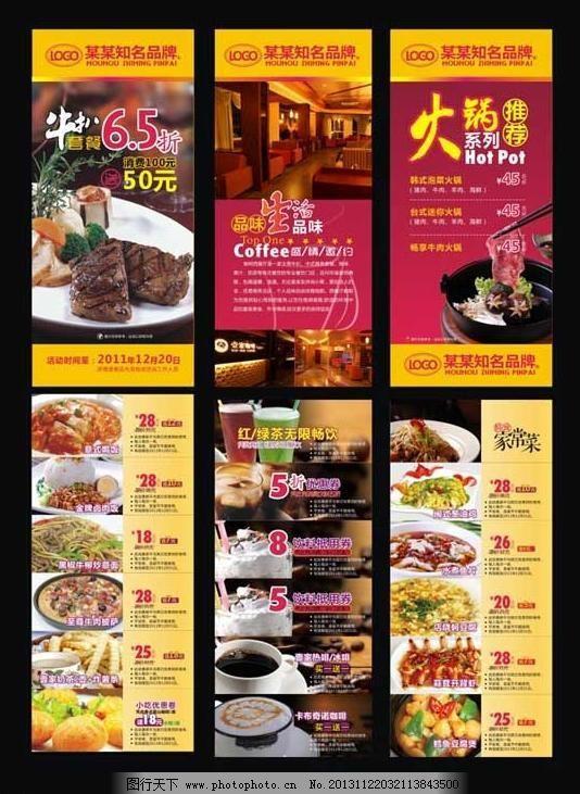 矢量咖啡杯 牛小扒 美食促销 西餐 美食 品味生活 咖啡厅 火锅店新品图片