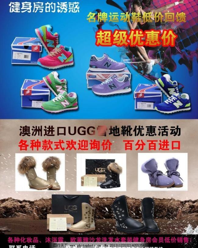 运动鞋模板下载 运动鞋 雪花 冬季 运动 dm宣传单 广告设计模板 源