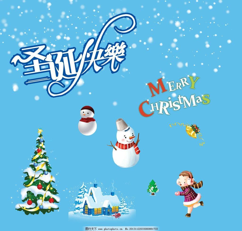 圣诞节快乐 圣诞素材 圣诞节 圣诞节素材 手绘圣诞树 艺术字体 卡通