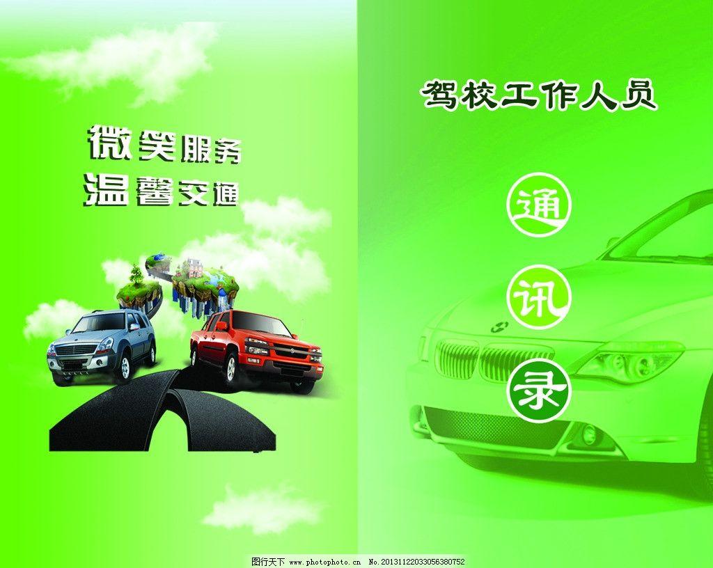 通讯录 驾校 绿色 汽车 学校 制度 展板 psd分层素材 源文件 300dpi