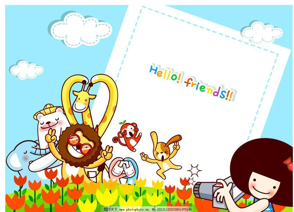 在花园里拍照的小动物 小动物 花园 拍照 郁金香 白云 蓝天 小狮子 白熊 长颈鹿 小狗 小兔子 松树 猴子 绿草 鲜花 草地 插画 水彩 背景画 卡通 图画素材 童话世界 背景素材 卡通人物 儿童 卡通设计 幼儿卡通 矢量卡通插画 矢量素材 其他矢量 矢量 EPS