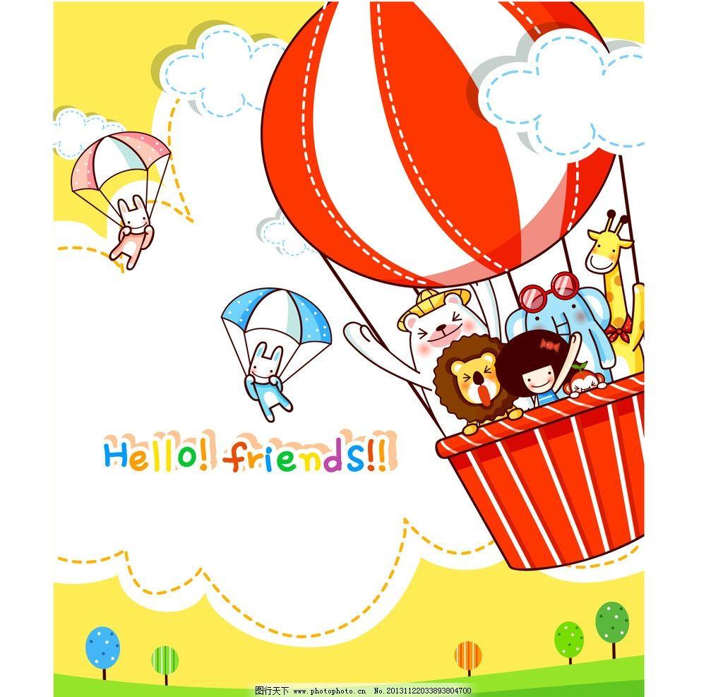 乘坐热气球的小动物图片