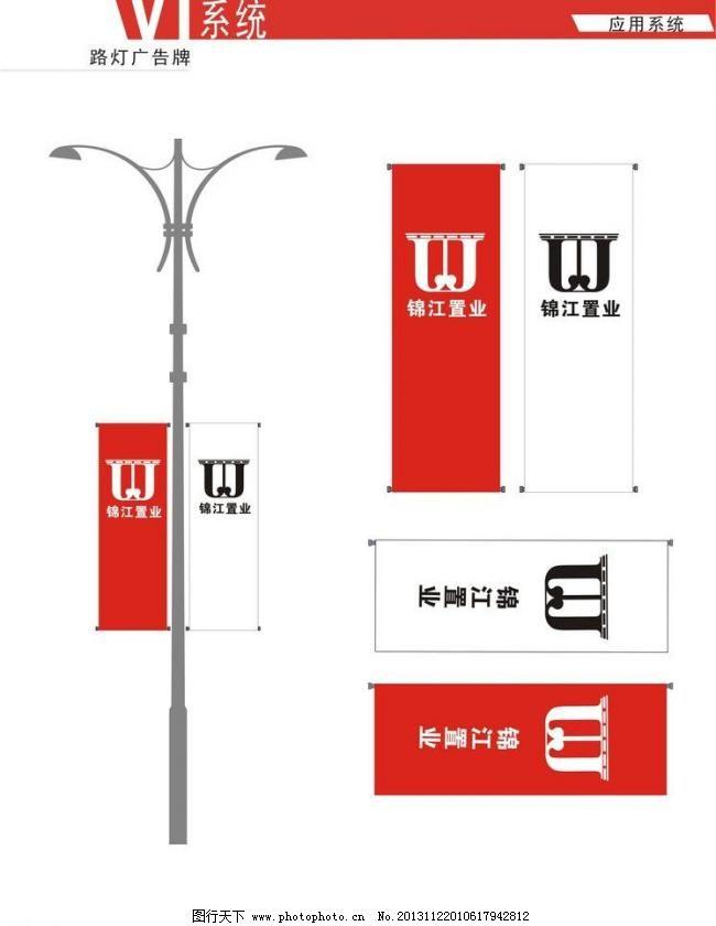 企業vi設計圖片_燈飾素材