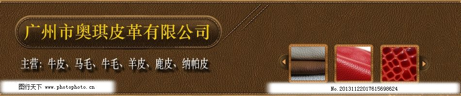 阿里巴巴店铺店招图片_其他_ui界面设计_图行天下图库图片
