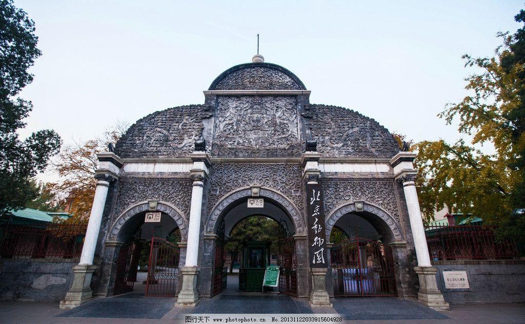 北京动物园 北京 动物园 摄影 门口 建筑 绿树 国内旅游 旅游摄影 72