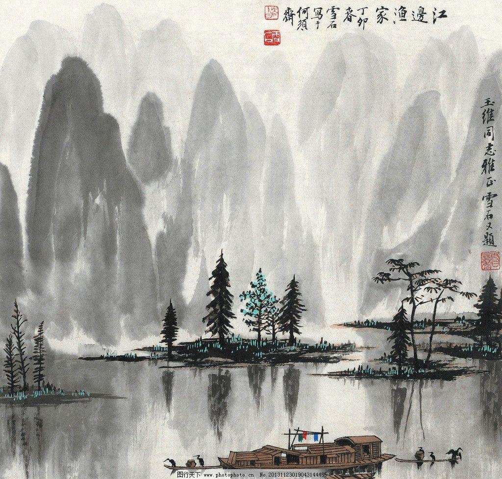 白雪石 国画 漓江 渔家 群峰 渔船 桂林山水 山水 山水画 写意 水墨画