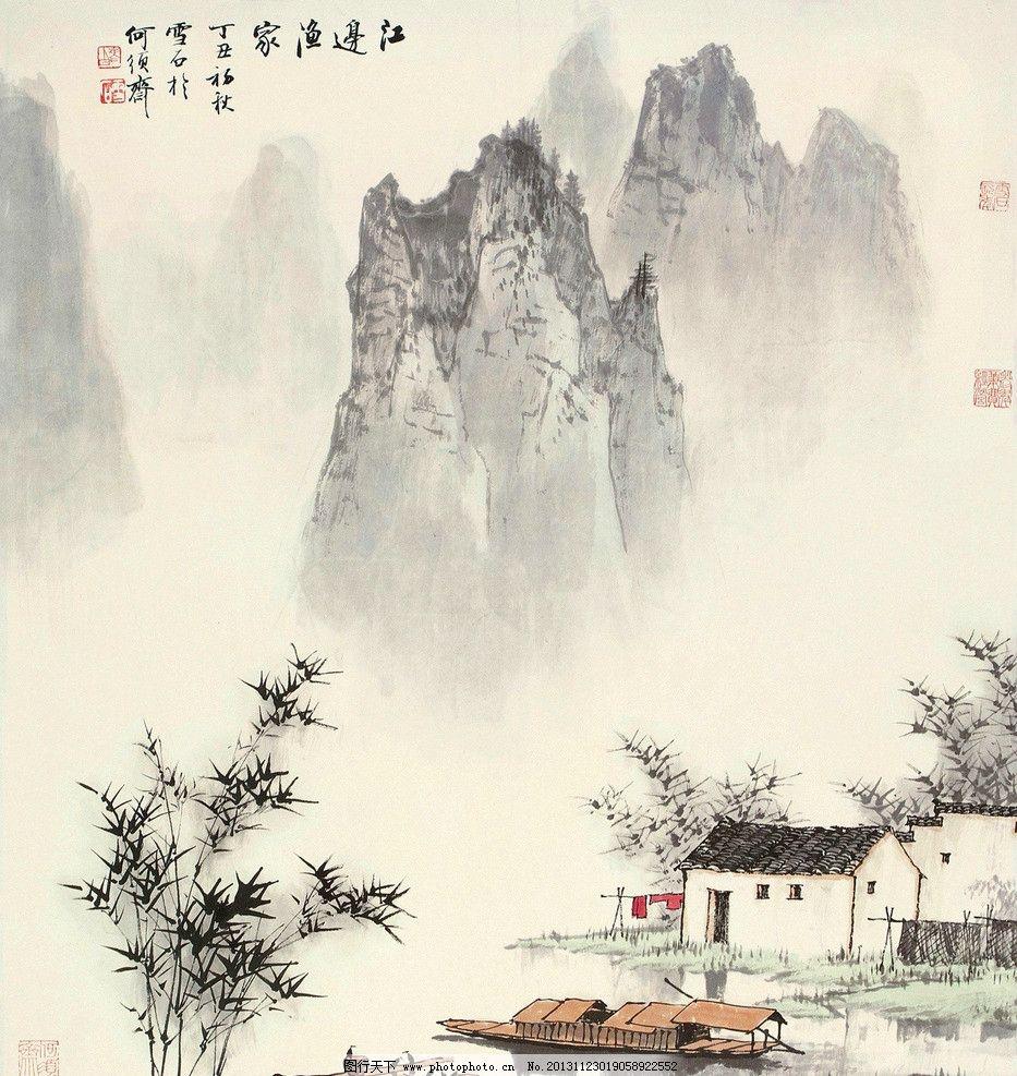 江边渔家 白雪石 国画 漓江 渔船 泊舟 渔家 桂林山水 山水 山水画