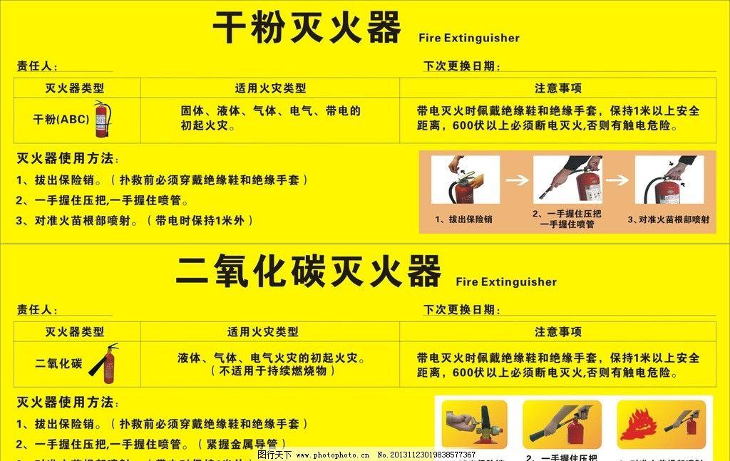 干粉灭火器使用步骤 黄色灭火器标签 灭火器矢量图 消防标签 公共标识