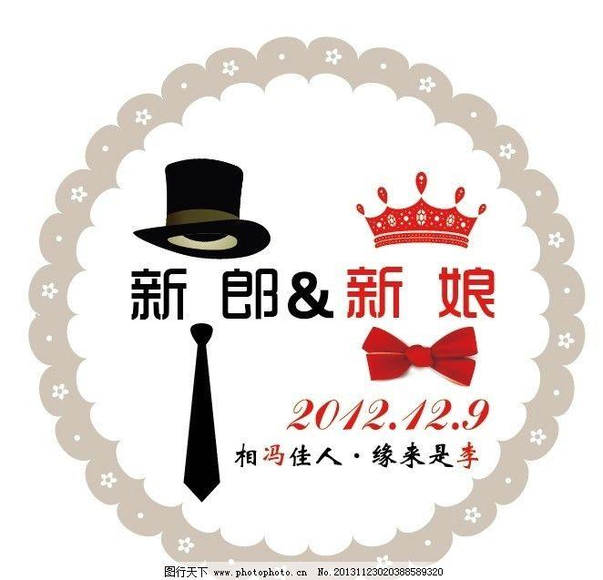 婚礼logo 婚庆 帽子 领结 领带 稻穗 皇冠 底纹 米字旗