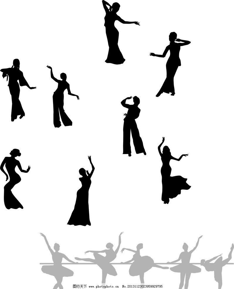 人物剪影 舞蹈 民族舞 拉丁舞 舞蹈小人 美女形态 其他人物 矢量人物