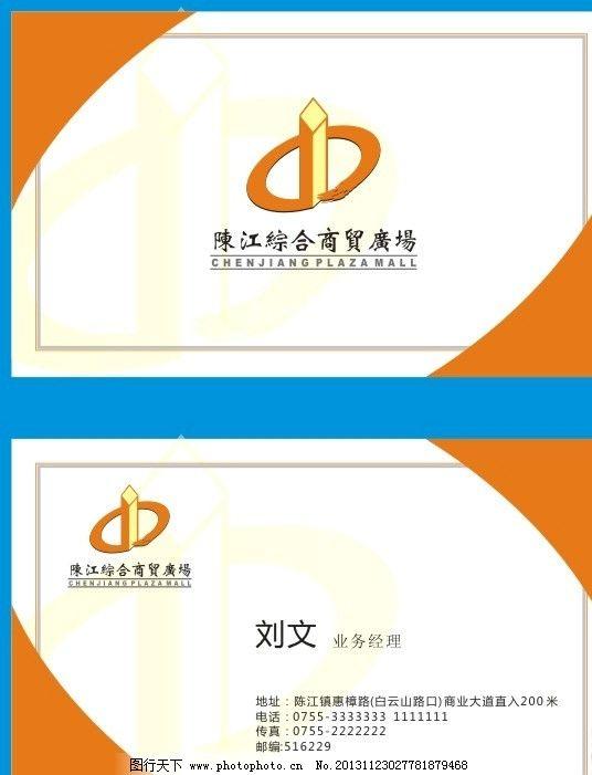 名片模板 商务名片 矢量图 橙色名片底框 简洁大方 名片设计 自作名片