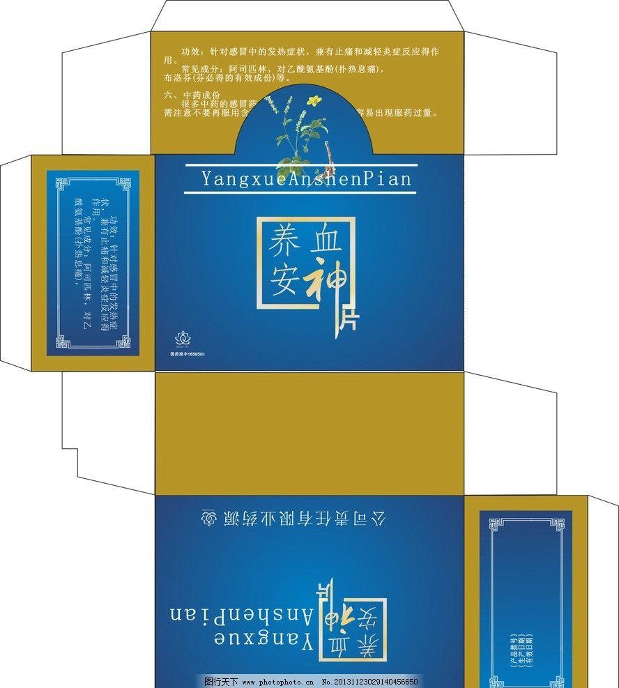 药品包装 包装 设计图 矢量图 药品 图形设计 包装设计 广告设计 矢量