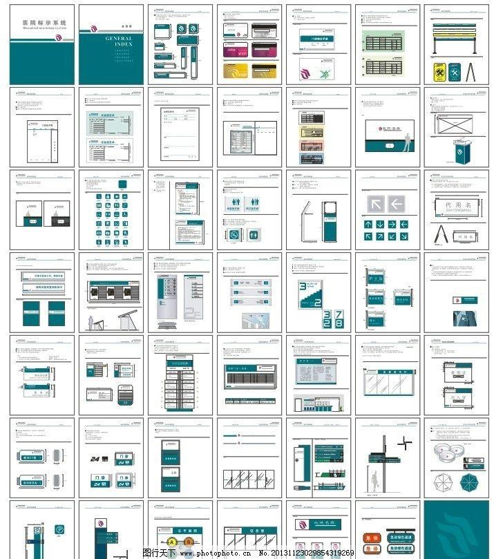 医院标示系统 标示系统 vi 医院vi系统 vi设计 标识标牌 标识系统图片