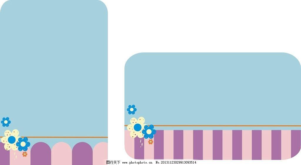 名片背景 名片 可爱 母婴坊 儿童 童装名片背景 卡通名片背景 花背景