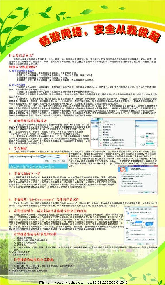 网络安全图片_海报设计_广告设计_图行天下图库