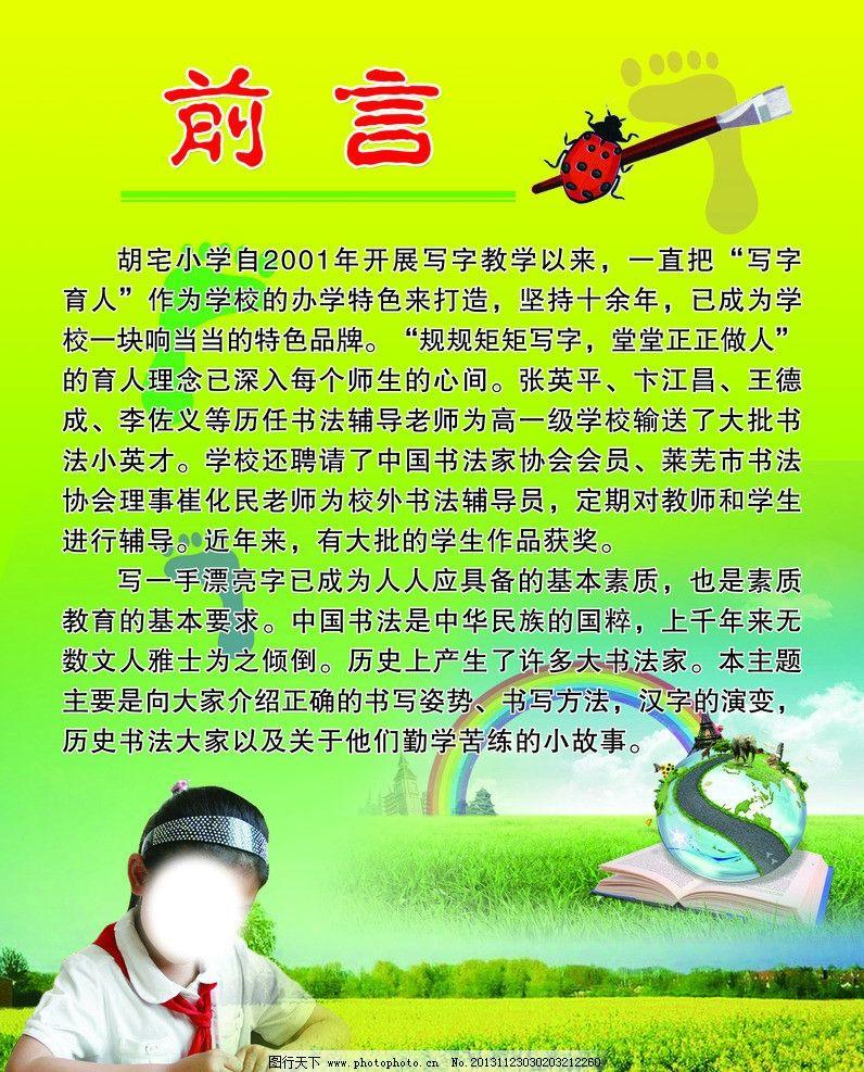 学校前言 书本 七星瓢虫 毛笔 彩虹 学生 黄花 地球 大象 写字 写字