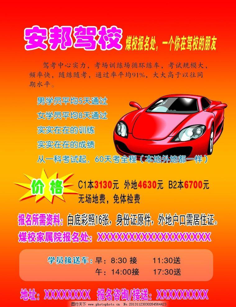 驾校宣传页 驾校 宣传页 宣传单 汽车 dm宣传单 广告设计模板 源文件