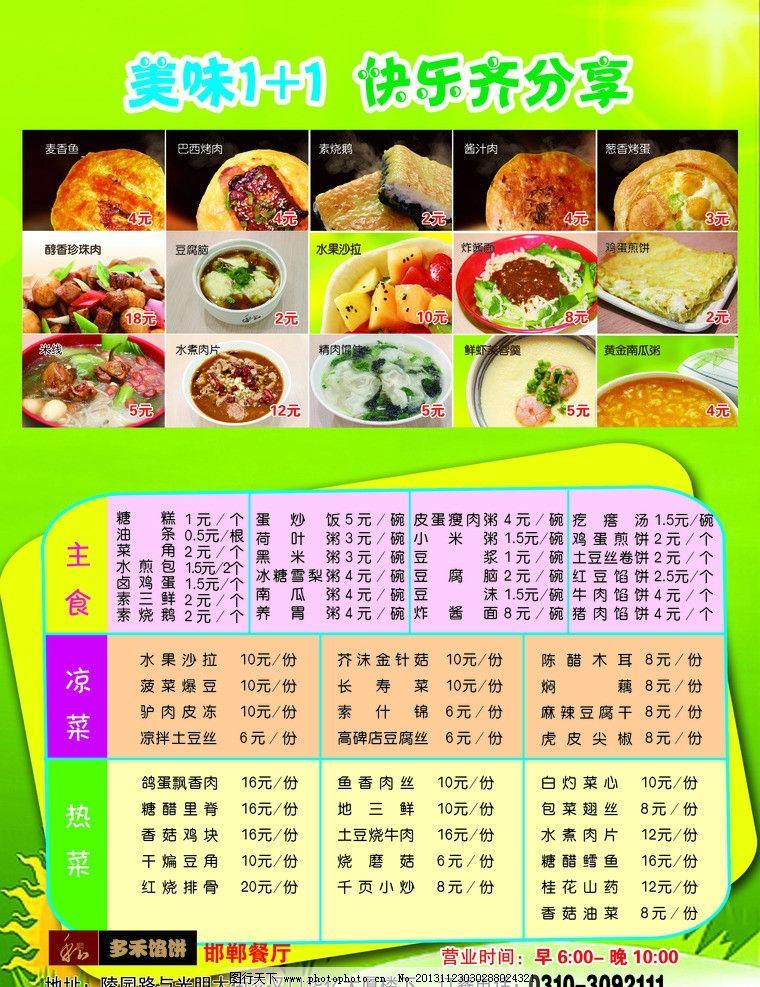 快餐价格表宣传单图片