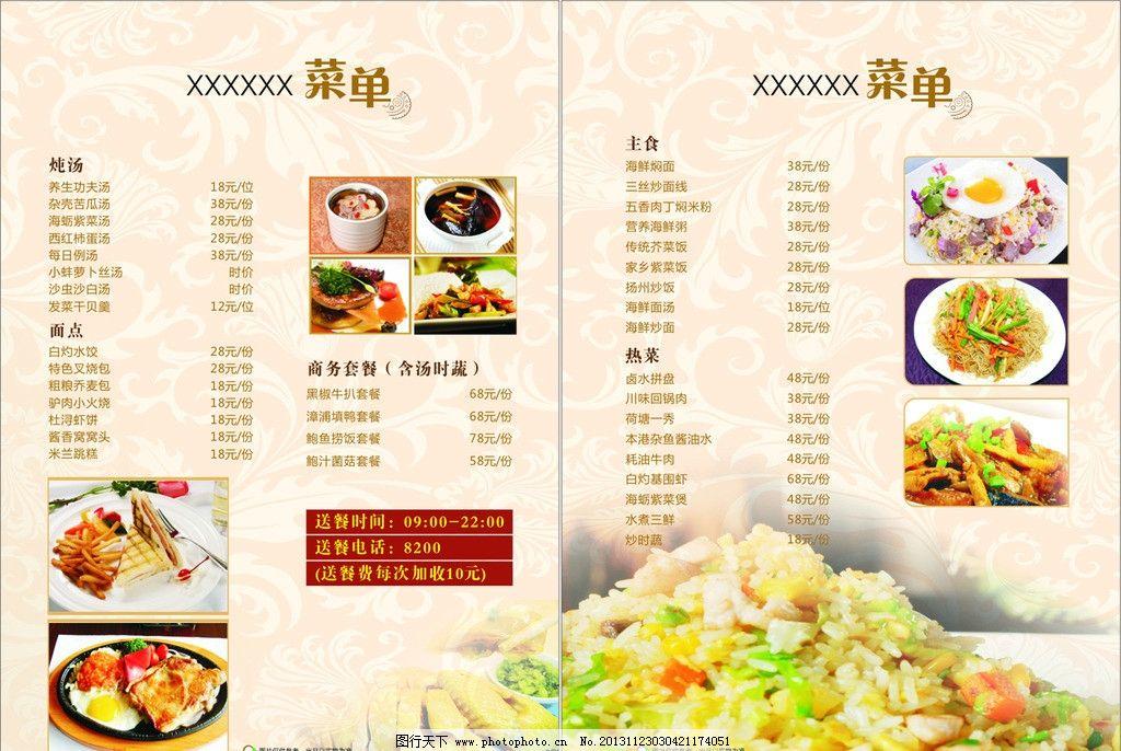 酒店菜单 菜单 传单 外送 炖汤 菜 套餐 面点 炒饭 菜单菜谱 广告设计
