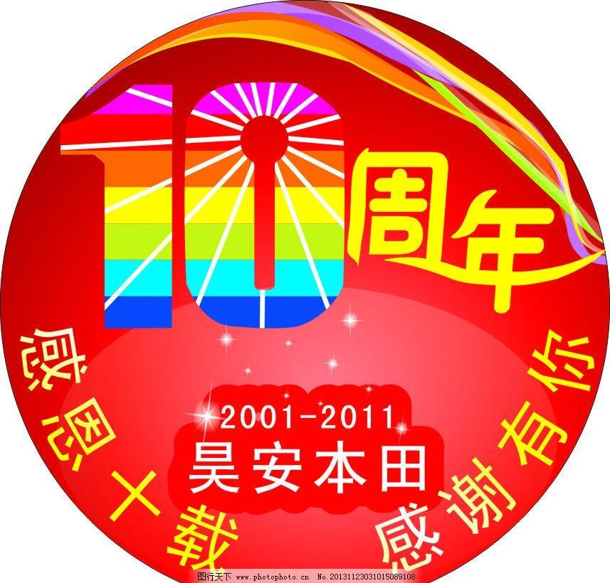 十周年 星光 彩虹 感恩 圆贴 其他设计 广告设计 矢量