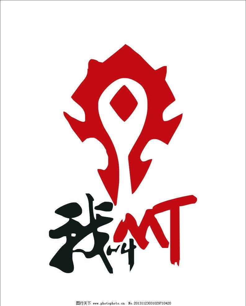 魔兽世界 我叫mt 魔兽 标志 logo 其他设计 广告设计 矢量 cdr