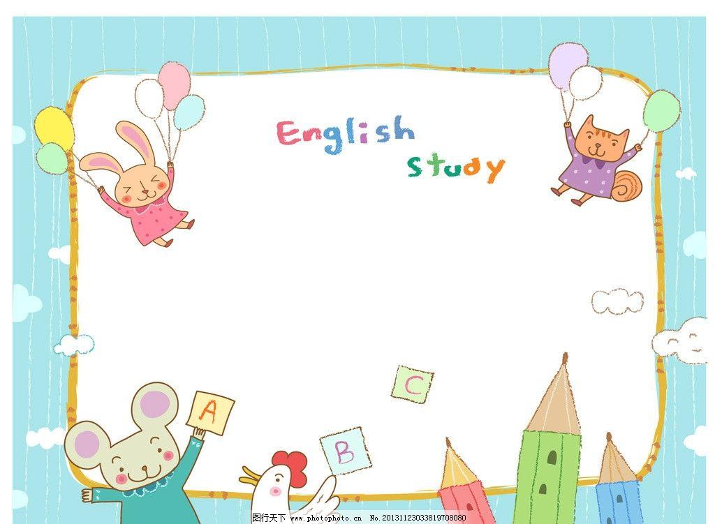 小动物学英语 英文学习 小松鼠 气球 小兔子 小鸡 铅笔 文具 学习英语 英文字母 英文单词 英语学校 英语课堂 英语培训 插画 水彩 背景画 卡通 图画素材 童话世界 背景素材 卡通人物 儿童 卡通设计 幼儿卡通 矢量卡通插画 矢量素材 其他矢量 矢量 EPS