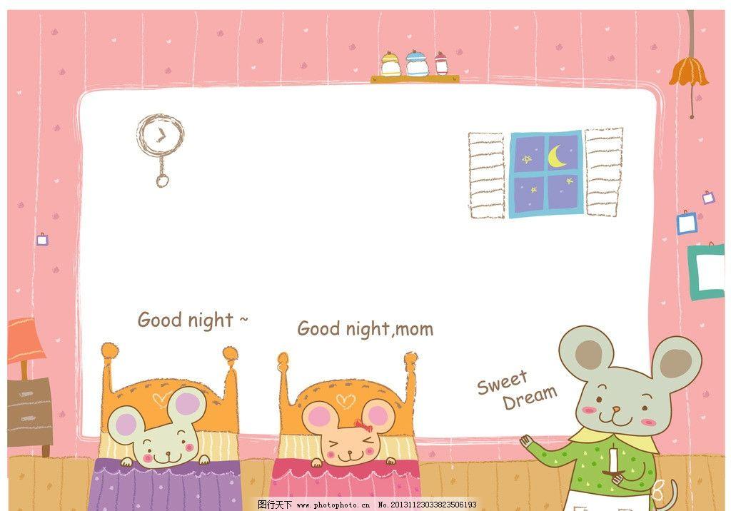 准备睡觉的小动物 英语学习 英文学习 晚安 睡觉 上床 被子 钟表 妈妈
