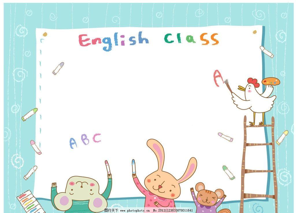 小动物学英语图片_其他图片素材