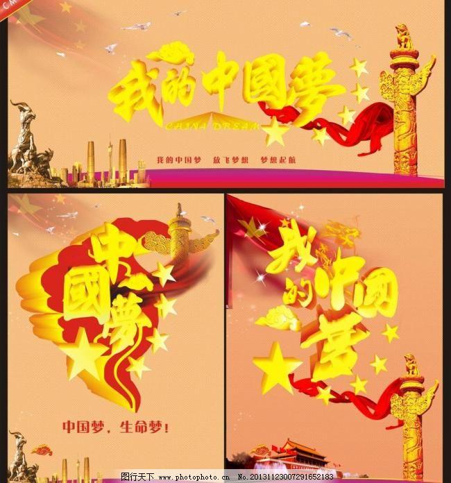 中国梦 党建素材 鸽子 广告设计 国旗 聚焦两会 两会宣传栏 两会展板