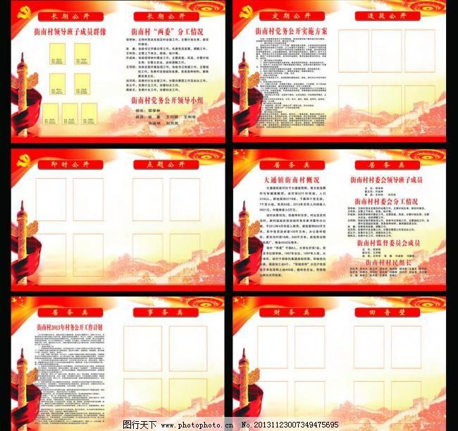 党务公开栏 政务公开 党徽 党建 党建展板 广告设计 红色展板