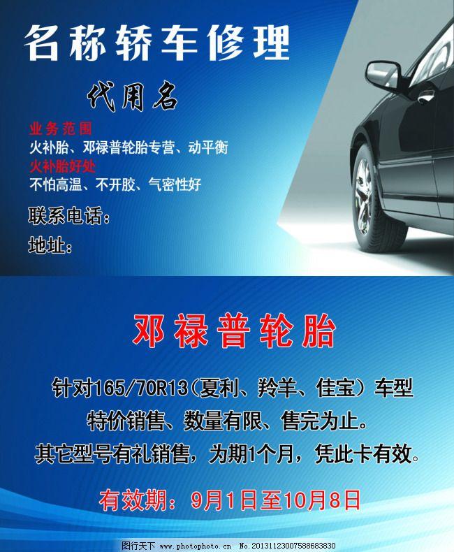 个人名片 轮胎 企业名片 汽车修理 汽车修理 个人名片 企业名片 轿车